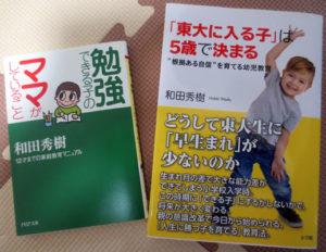 和田秀樹 本