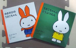 うさこちゃんの本