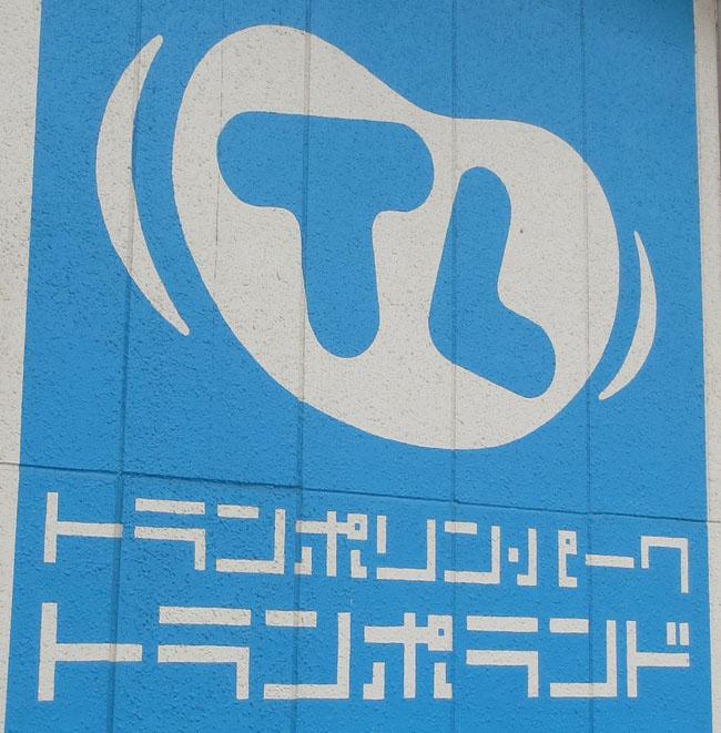 トランポランドロゴ