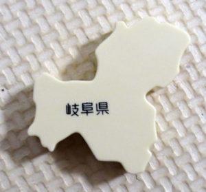 パズルのピース漢字で岐阜