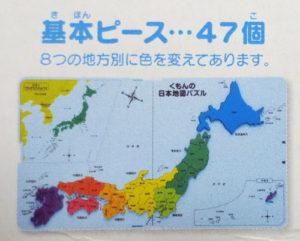 地図パズルカラー