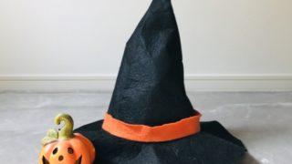 ハロウィンの帽子