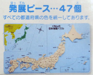 日本地図パズル白