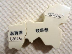 パズルのピース岐阜県と滋賀県