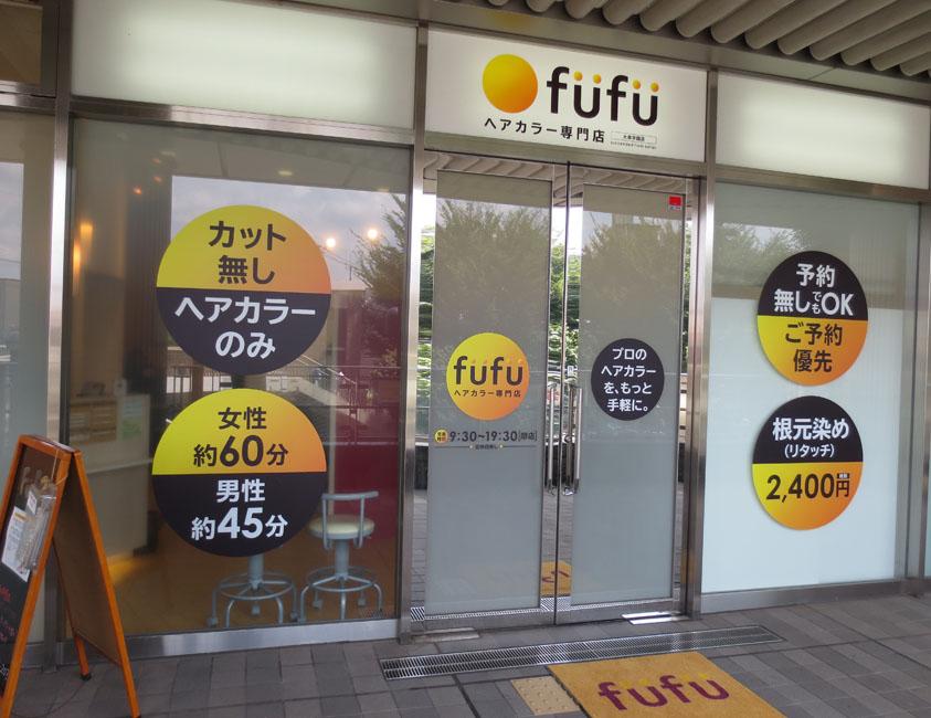 fufu 大泉学園店