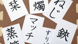 漢字カード